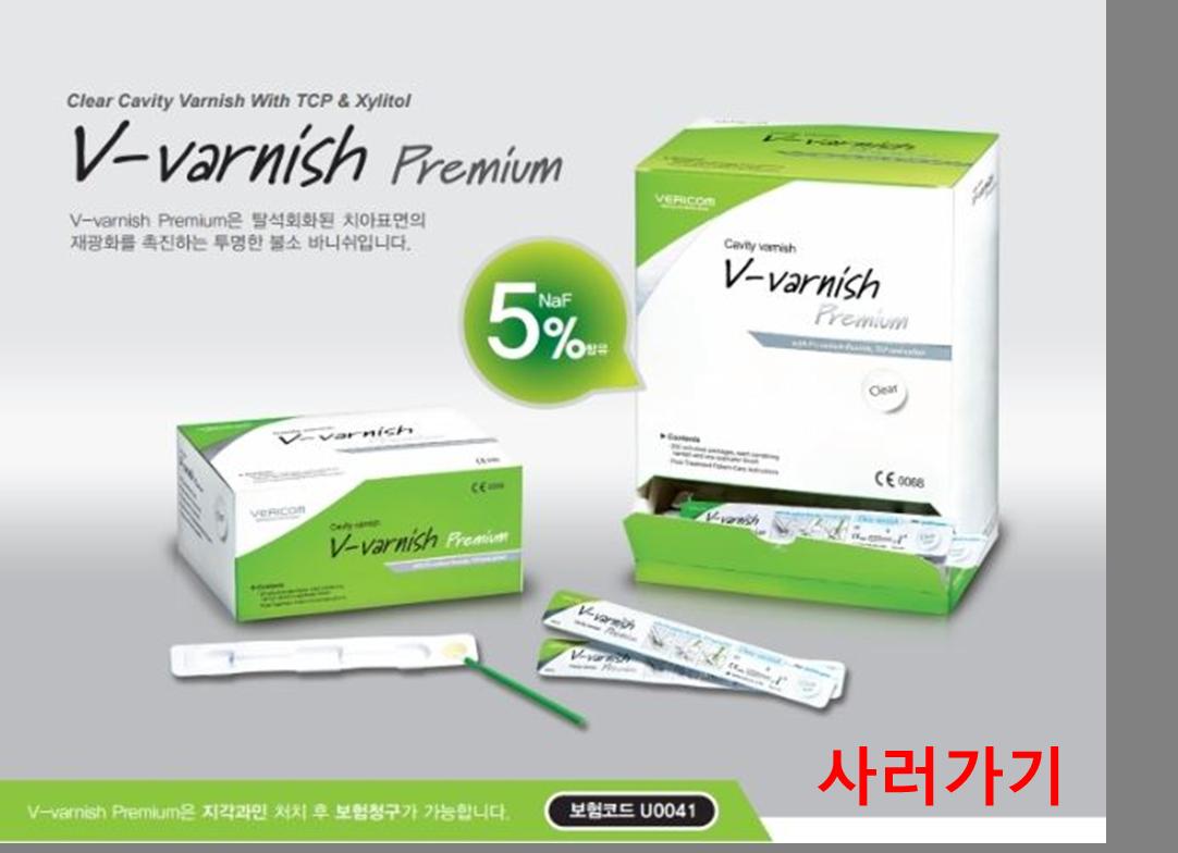 V-varnish