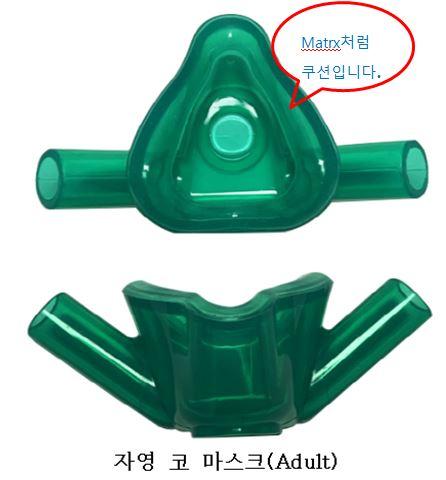 Matrx 제품 코 마스크처럼 제작을 요구하였으며, 크기는 Small, Medium사이즈처럼 개발하였습니다.
