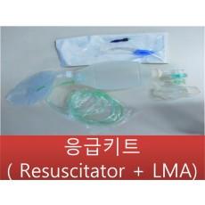 응급키트(Resuscitator+LMA)