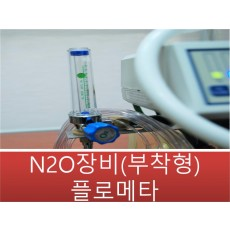 N2O장비(부착형)플로메타